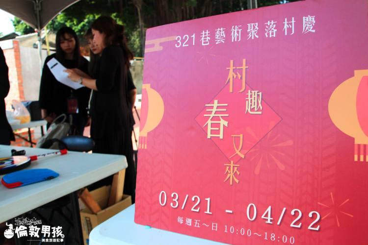 台南‧《村趣春又來》|2018 321巷藝術聚落村慶!來府城秘境造飛車吃在地小食!