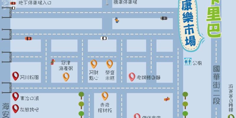 台南‧中西區|傳統市場吃什麼-康樂市場|沙卡里巴美食吃喝懶人包!旅遊輕旅行必吃經典小吃大蒐集!