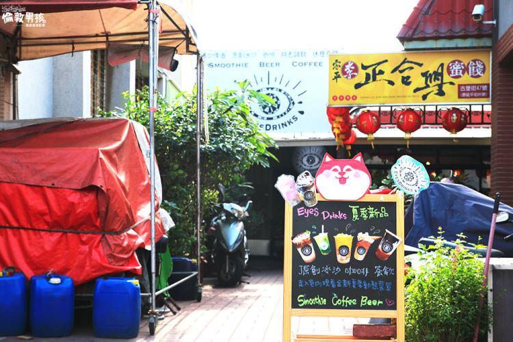 台南安平特色小店,Eyes Drinks超吸睛原創飲品,夏天喝什麼?來這就對了!