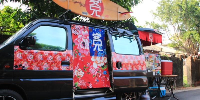 """台南幽靈餐車!今天找""""客兄""""了沒?客家兄弟的早餐攤車底加啦!"""