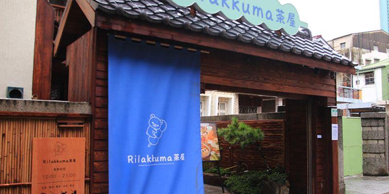 【台南主題餐廳】日本超人氣拉拉熊主題餐廳來台南囉~台南拉拉熊茶屋,拉拉熊出沒,熊控請注意!