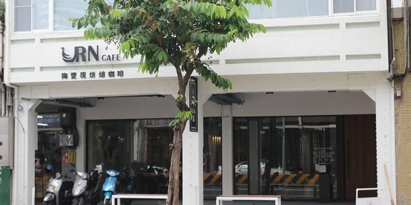 超推薦!台南老屋咖啡廳,設計感十足網美打卡新地標URN CAFE陶甕烘焙咖啡