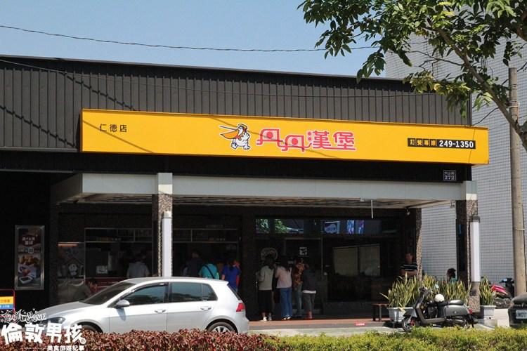 速食南霸天!丹丹漢堡-台灣本土速食品牌,南部限定美食,必吃雞腿堡、麵線羹,價格親民份量足~
