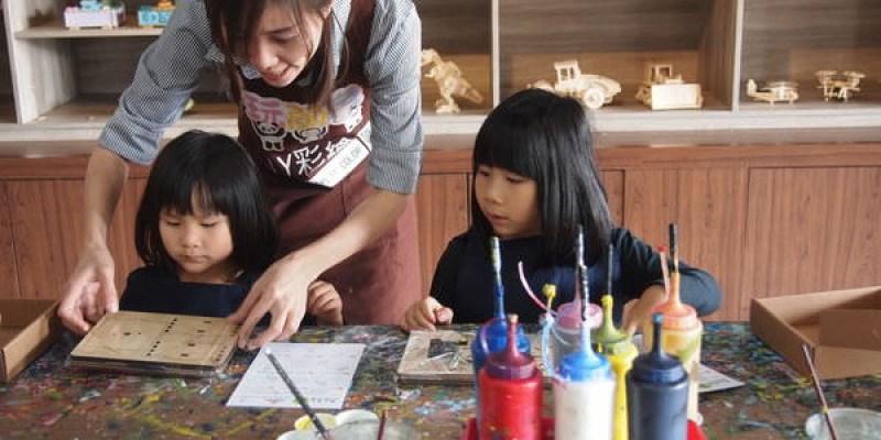 台南安平區「玩顏色 Play Color - DIY House」多樣化手作課程,享受與寶貝的親子時光~