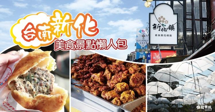 台南旅遊推薦-新化一日遊必吃美食、必拍景點!