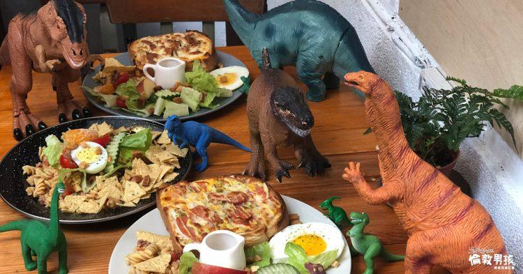 台南『龍百貨』,恐龍主題早午餐店!彷彿置身迷你版侏儸紀公園~眾多恐龍陪你一起吃早午餐!
