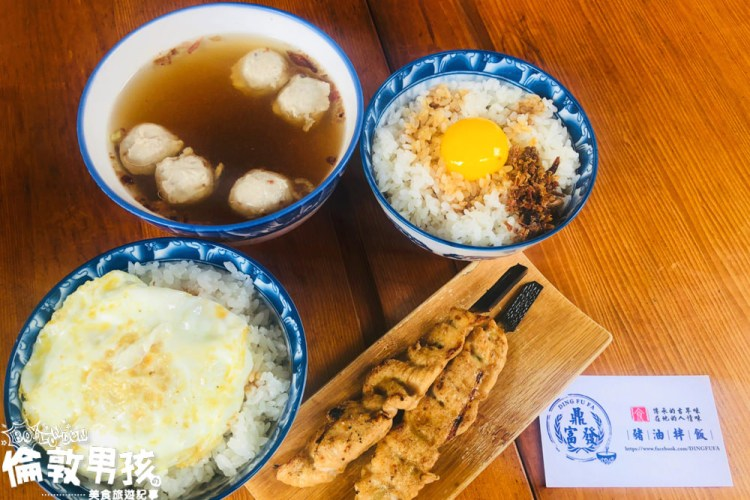台南美食「鼎富發」-台灣60、70年代的傳統古早味,豬油拌飯香氣逼人!