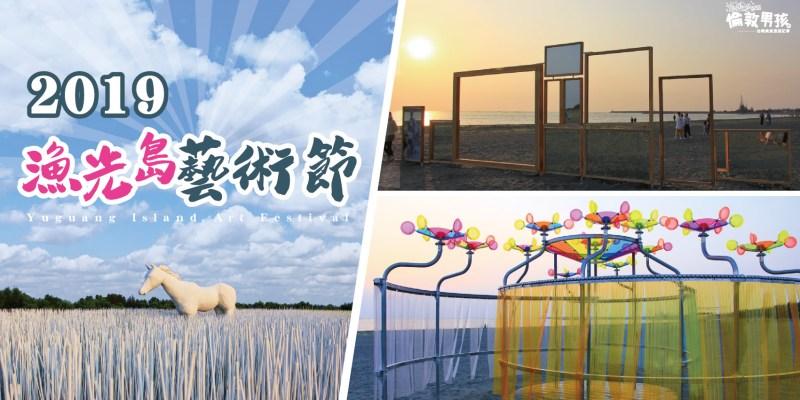 2019年漁光島藝術節搶先看-「海島新樂園」限時網美打卡景點!