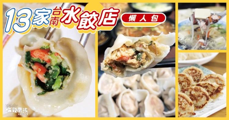 【台南水餃】精選13家台南必吃的水餃店!連在地人都推薦的好味道~