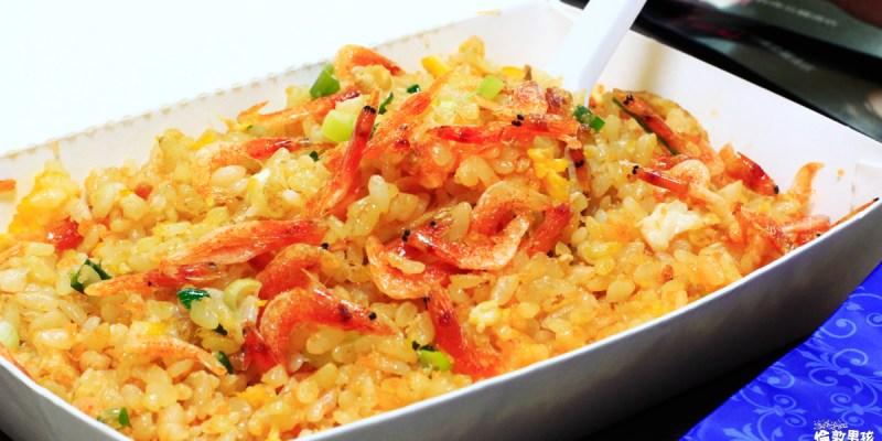 夏慕尼「櫻花蝦炒飯」掀起外帶風潮!高檔鐵板燒的隱藏版超值吃法,只要130元~