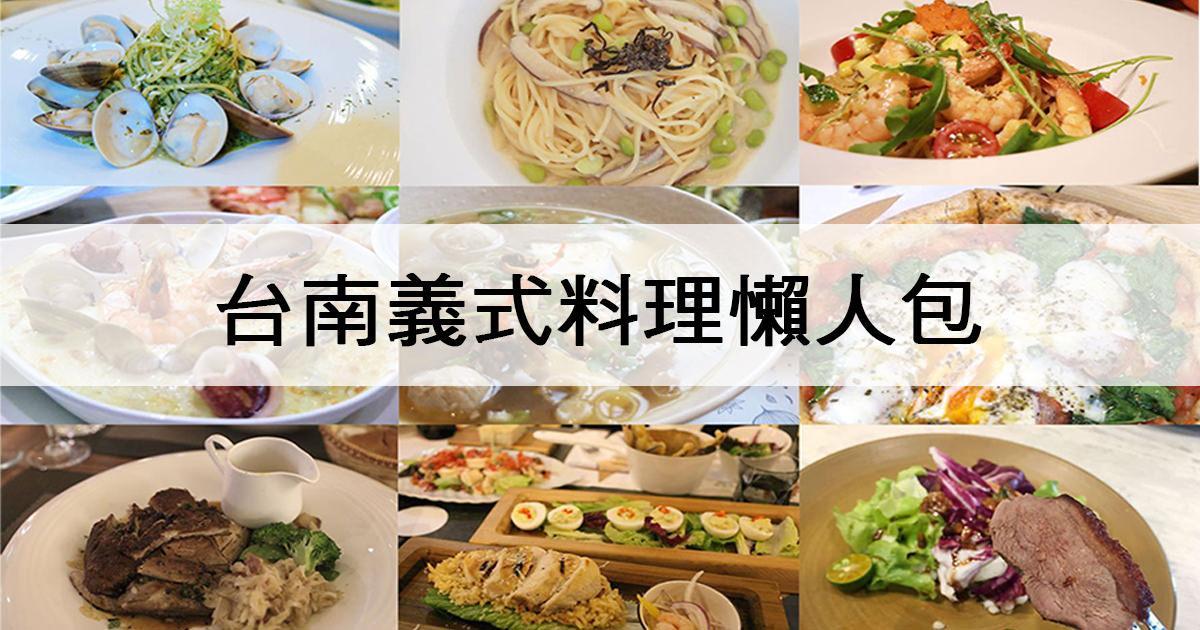 台南義式料理懶人包(持續更新中)15家台南義大利麵、燉飯、披薩,義式風味推薦給你~