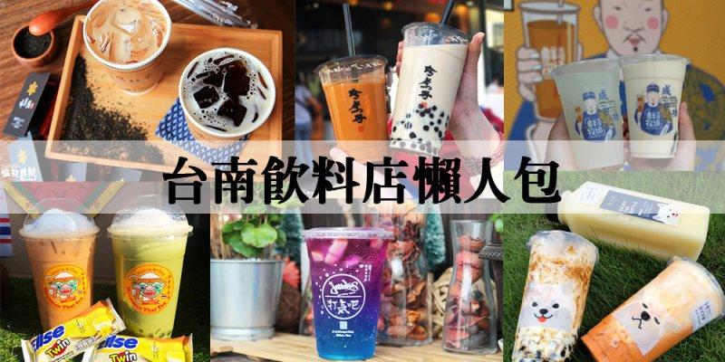 【台南飲料】持續更新中~台南飲料店推薦,21家台南飲料店懶人包!今天喝甚麼?台南手搖飲料攻略獻給你~
