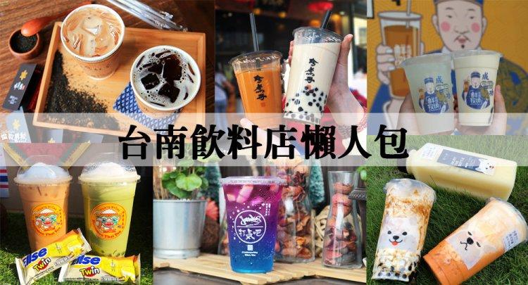【台南飲料】持續更新中~台南飲料店推薦,20家台南飲料店懶人包!今天喝甚麼?台南手搖飲料攻略獻給你~