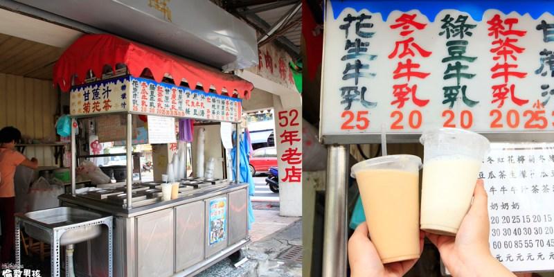 【台南飲料】台南協進國小旁的古早味「無名飲料攤」花生牛奶,必喝!