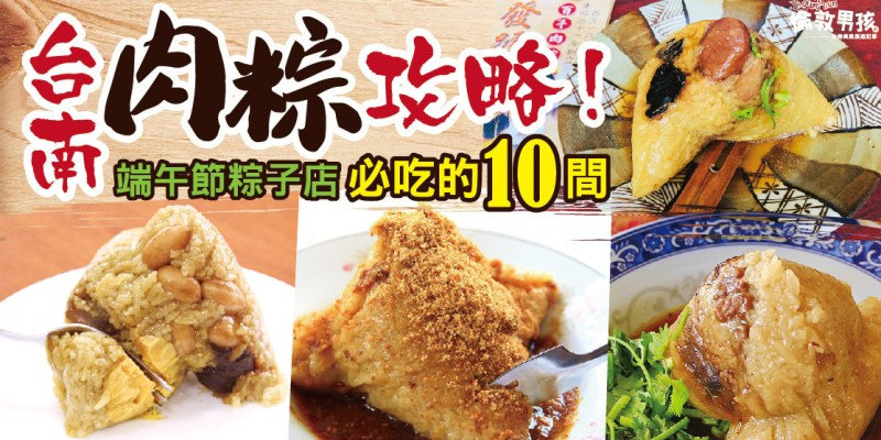 【台南粽子懶人包】台南肉粽、菜粽推薦,精選10間粽子店,懶人攻略送給你!
