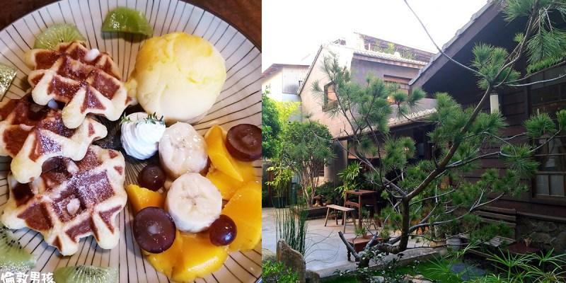 台南老屋咖啡新風貌!「錫鼓 Tin Drum(原順風號)」日式庭院秘境,充滿濃濃日式風~
