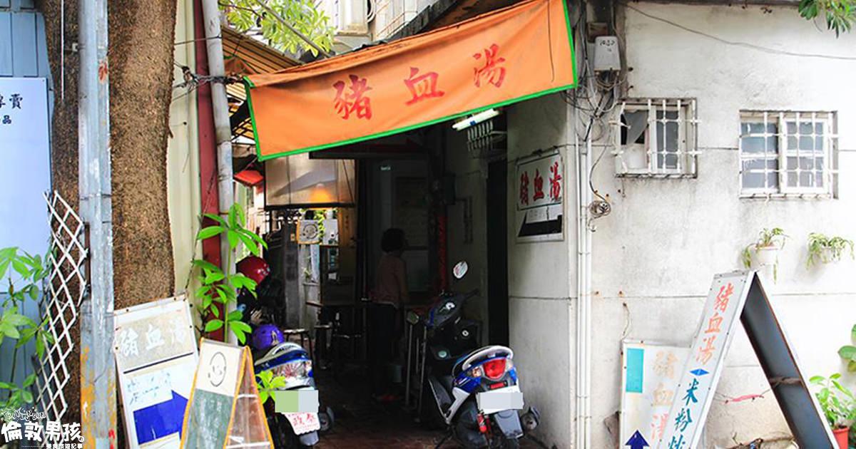 台南慶中街豬血湯(葉家豬血湯),台南大學校園美食~台南在地老店!