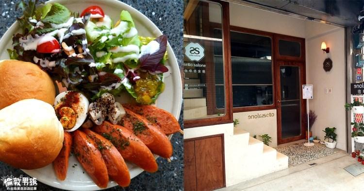 台南咖啡早午餐!由復古沙龍美髮廳改建的咖啡店~「setto salone咖啡待客廳」