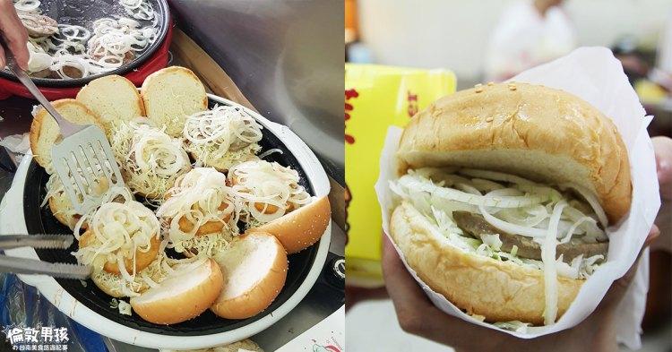 嘉義銅板美食-在地人都推薦的古早味點心「蓬萊漢堡」