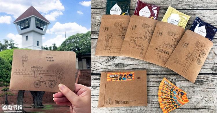可以喝的明信片!台南古蹟限定版咖啡明信片-「SATUR 薩圖爾精品咖啡」
