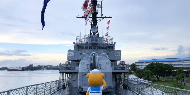 台南安平新景點「遇艦泰迪熊」限時特展,泰迪熊航行世界之旅