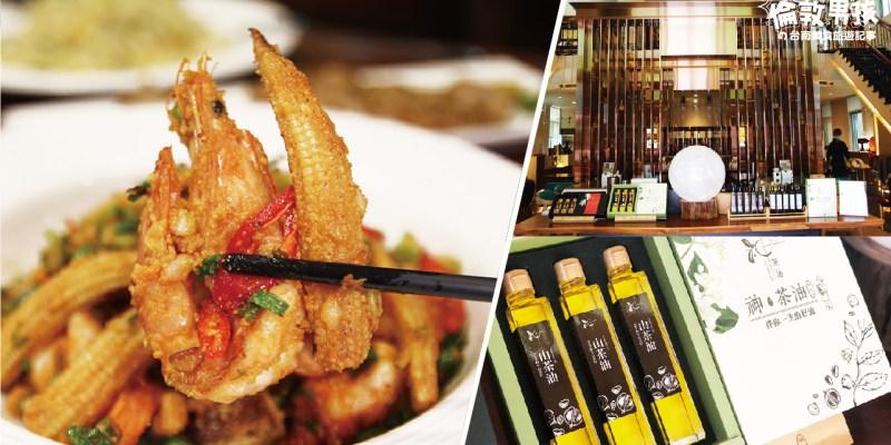【台南家常料理】最美製油廠自產自銷,好油、好料理~「神‧茶油」