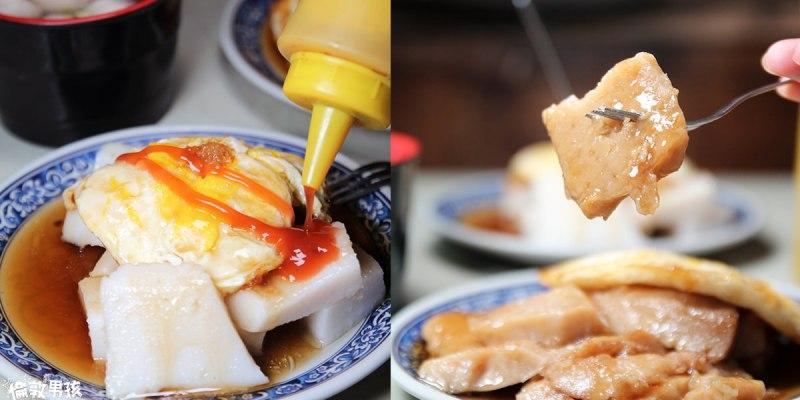 嘉義早餐吃什麼?嘉義東門圓環六十年老店「東門火婆煎粿」