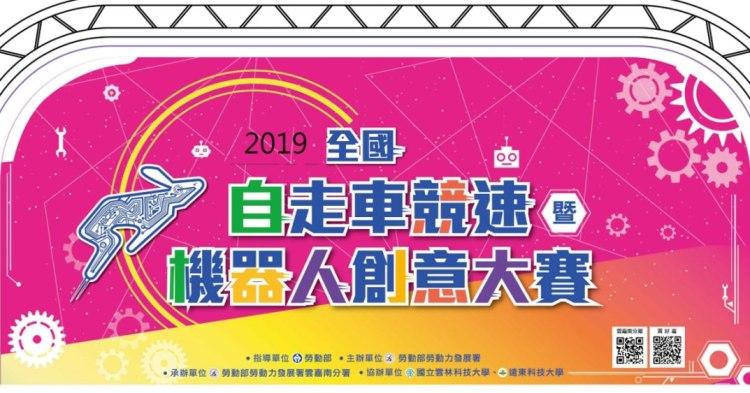 2019全國自走車競速暨機器人創意大賽,即將在台南火熱展開!