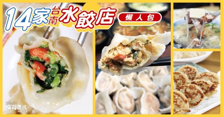 【台南水餃】精選14家台南必吃的水餃店!連在地人都推薦的好味道~持續更新中~
