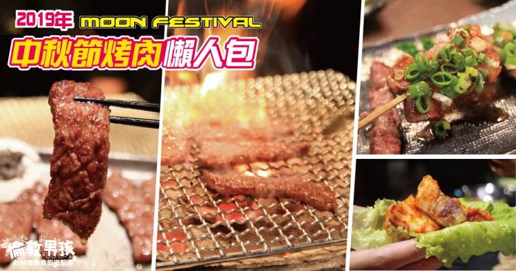 台南 2020 年中秋烤肉懶人包,精選 13 間燒肉、串燒店,通通送給你!