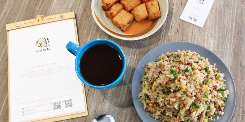 台南北區-攤車起家的炒飯「米式幽默」