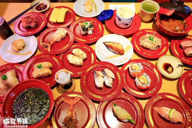 「壽司郎」台南終於開幕!日本人氣迴轉壽司台南展店一次2間!
