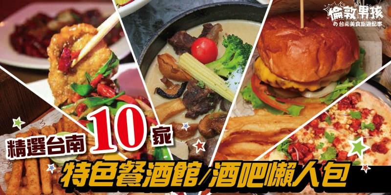 【台南餐酒館/酒吧懶人包】下班喝一杯!台南10家餐酒館,調酒、生啤、美食!下班後的好去處!