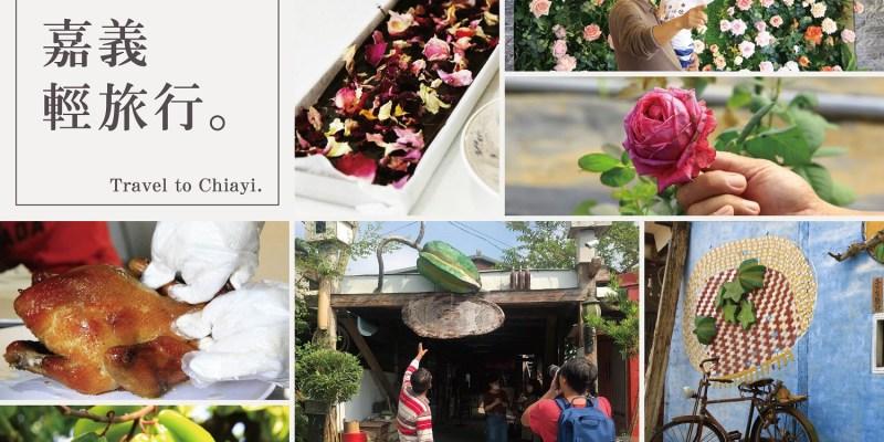 嘉義輕旅行,私密景點推薦!走進「曙光玫瑰」、「剩一間老農楊桃汁」,看見屬於農人的浪漫~