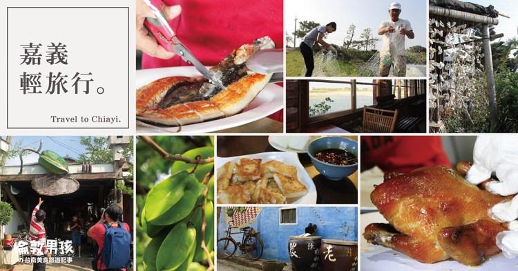 嘉義輕旅行,私房景點推薦!到「剩一家老農楊桃汁」和「東石50分Life工作室」品嚐「山珍」與「海味」~