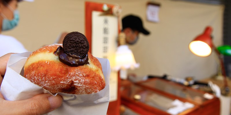 台南甜點推薦~當天現做、每日限量的網美系爆醬夾餡甜甜圈「吃甜甜」