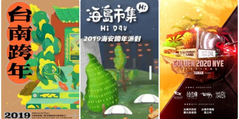 台南跨年倒數計時,邁向2020年!台南跨年夜去哪玩?三場活動報你知~