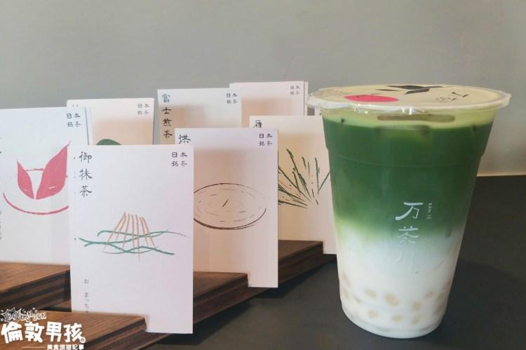 台南飲料推薦,府前路上-專注在「日本茶」的「万茶川」職人飲料店