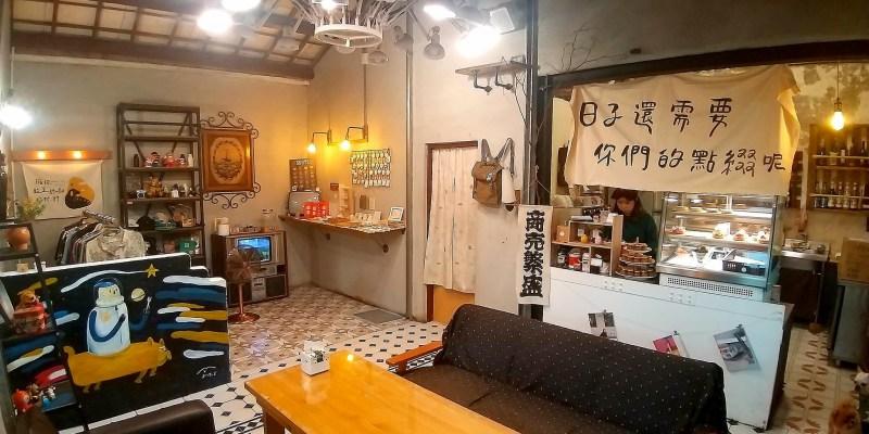 台南甜點店推薦!巷弄裏的老宅咖啡館「牧水巷-老爺製作所」遠離喧囂~