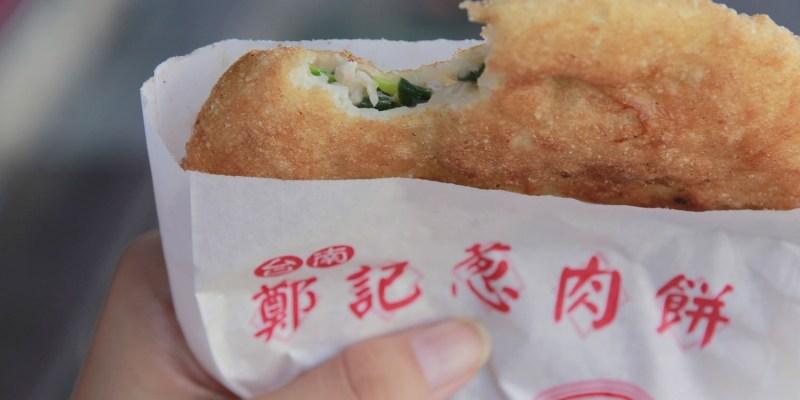 台南銅板美食推薦!飄香30年的簡單美味「鄭記蔥肉餅」~