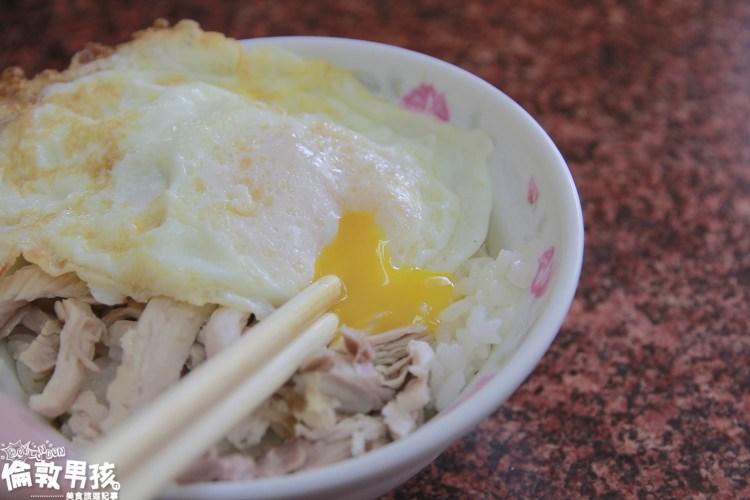 台南火雞肉飯推薦~東寧路上的「阿偉火雞肉飯」,平價、美味的人氣小吃、便當店!