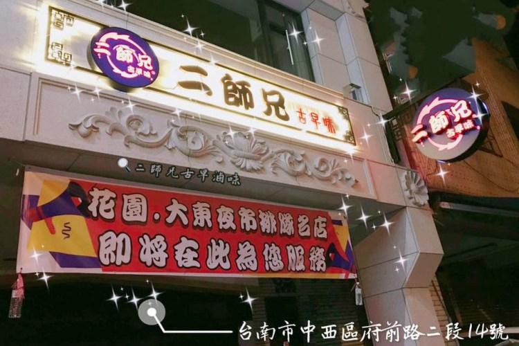 台南超人氣滷味,花園夜市、大東夜市的必吃排隊名店「二師兄古早滷味」開店啦!