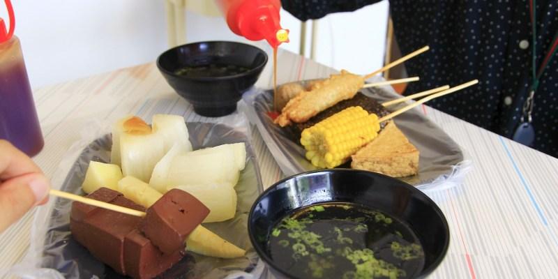 台南巷弄美食,藏身住宅區的隱藏版「香‧關東煮」,平價、經典的台式下午茶