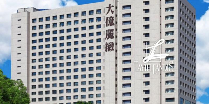 疫情衝擊!台南首間五星級飯店「大億麗緻」將於 06/30 正式熄燈!