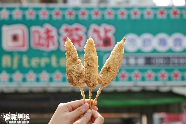台南人氣校園美食,雞串就在「回味茶站」炸物點心攤、傳統飲料店!