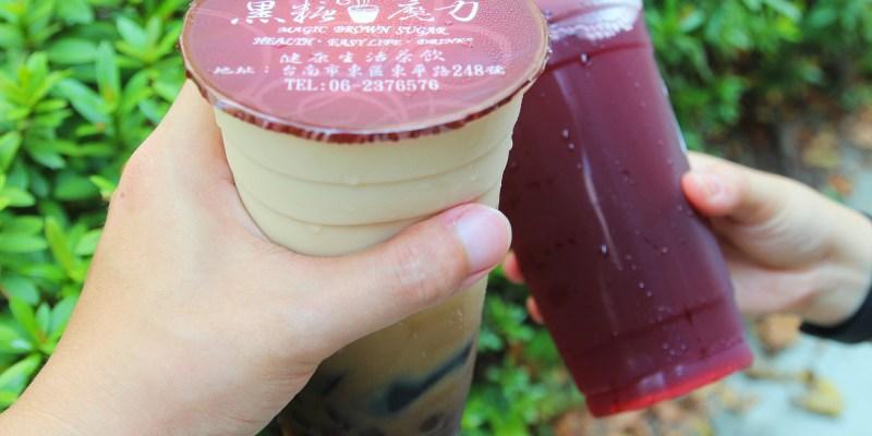 台南黑糖奶推薦,後甲國中後門的「黑糖魔力健康生活茶飲」料多又健康!