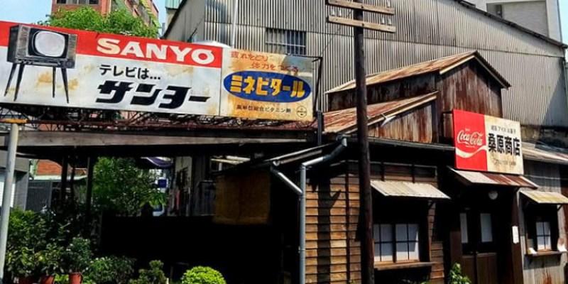 台南日式甜點店~網美必拍的昭和復古風「桑原商店」,讓你一秒到日本!