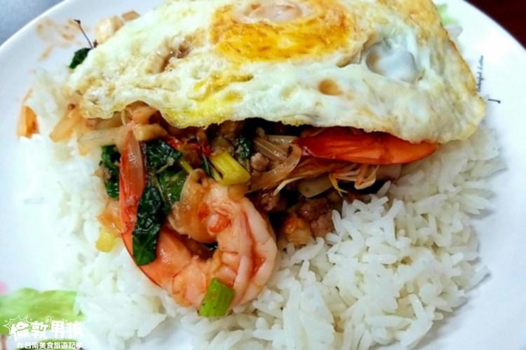 台南老社區的隱藏版泰式料理,泰國老闆娘的道地打拋肉在「潘妮泰式餐食」~