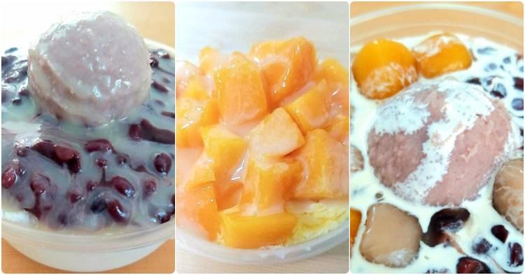 台南永康消暑冰店推薦!來碗「圓元冰品」的芒果剉冰、刨冰,還有雪綿冰、仙草凍~