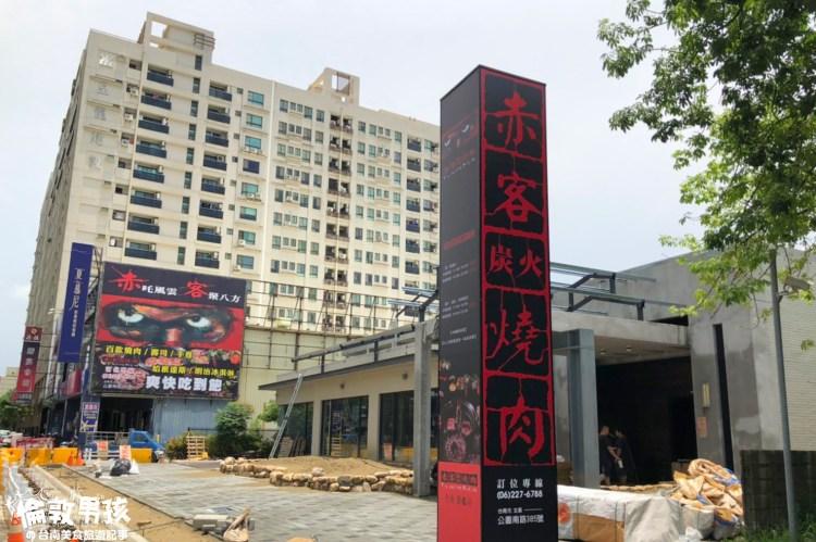 台南燒肉吃到飽「赤客炭火燒肉」,將於新址強勢回歸,重新開業!